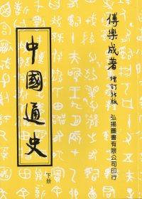 中國通史(下)(第三十六版)