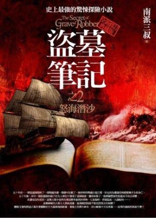 盜墓筆記之2:怒海潛沙(全新書衣典藏版)