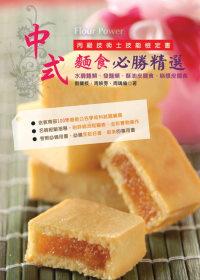 中式麵食必勝精選(丙級檢定)