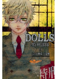 DOLLS - 特刑部隊 9