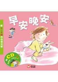 早安晚安:給0 ~ 3歲的自理兒歌(附CD)