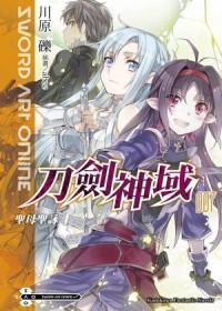 Sword Art Online刀劍神域 7 聖母聖詠