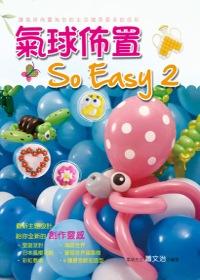 氣球佈置So Easy 2