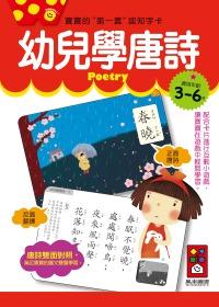 幼兒學唐詩:寶寶的第一套認知字卡