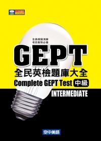 GEPT全民英檢中級題庫大全(題本+解答+MP3)
