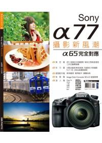 Sony α77攝影新風潮