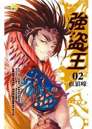 強盜王(2)血狼嚎