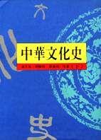 中華文化史(下)