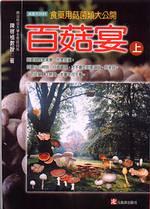 百菇宴(上):食藥用菇菌類大公開