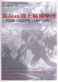 當Jean遇上福爾摩沙:一名法國小兵的手札(1884~1885)