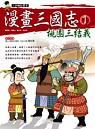 漫畫三國志1桃園三結義