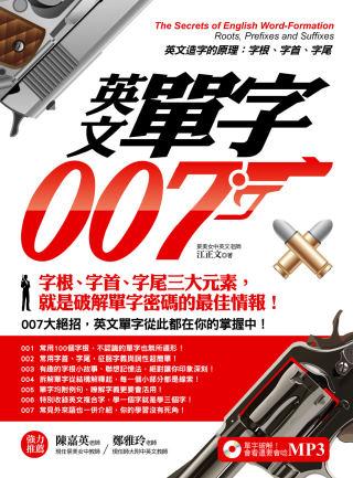英文單字007:英文造字的原理字根、字首、字尾(單字破解!會看還要會唸MP3)(1書+1光碟)