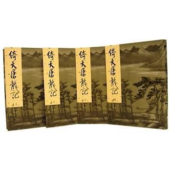 倚天屠龍記(全四冊)新修版