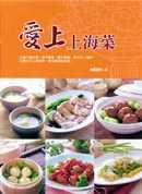愛上上海菜