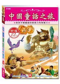 中國童話之旅(12CD小盒精緻版)