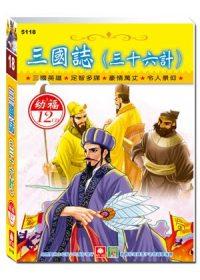 三國誌(三十六計)(12CD小盒精緻版)