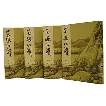 笑傲江湖世紀新修版(4冊)