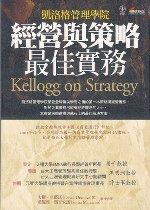 經營與策略最佳實務