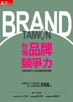 台灣品牌競爭力