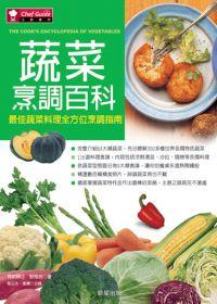 蔬菜烹調百科
