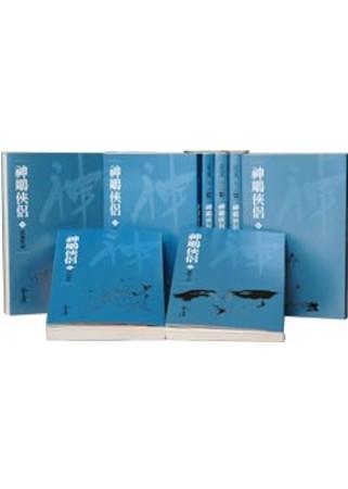神鵰俠侶(共8冊)新修文庫版(不分售)