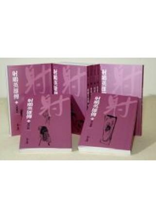 射鵰英雄傳(共8冊)新修文庫版(不分售)
