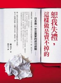 恕我失禮,這樣做是賣不掉的──日本第一女企業家的成功經驗