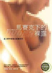 馬賽克下的裸露──素人野外情慾自拍網事件
