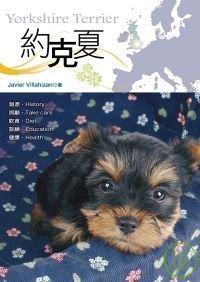 約克夏 Yorkshire Terrier