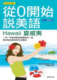 從0開始說美語:Hawaii夏威夷