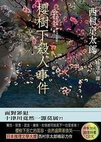 櫻樹下殺人事件