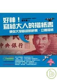 好神!寫給大人的摺紙書 ──使你大受歡迎的鈔票?立體摺紙