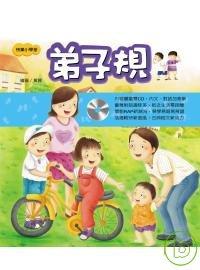 快樂小學堂-弟子規(附CD)