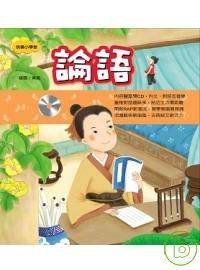快樂小學堂-論語(附CD)