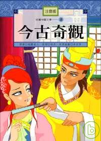 兒童中國文學-今古奇觀