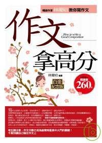 作文拿高分--暢銷作家林慶昭教你寫作文(白金紀念版)