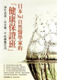 日本No.1自然醫學家的「健康保證班」