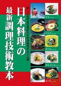 日本料理最新調理技術