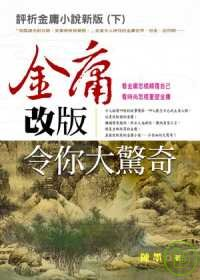 評析金庸小說新版(下)金庸改版令你大驚奇