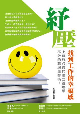 紓壓:找到工作的幸福感。上班族必修的壓力管理學,不敗的職場生存術!