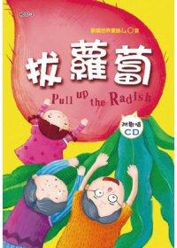 歡唱世界童謠:拔蘿蔔(彩色精裝書+CD)