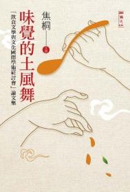 味覺的土風舞:飲食文學與文化國際學術研討會論文集