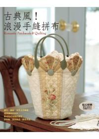 古典風!浪漫手縫拼布
