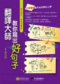 翻譯大師教你寫出好句子:精通造句,自然愈寫愈高分!