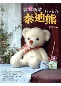 就愛新歡泰迪熊Teddy