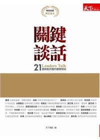 關鍵談話:21篇推動改革的重要發言