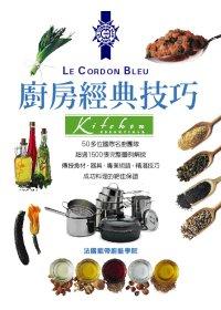 法國藍帶廚房經典技巧