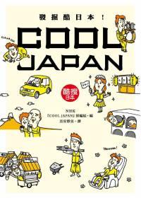 發掘酷日本!COOL JAPAN