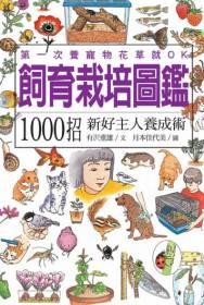 飼育栽培圖鑑:1000招新好主人養成術