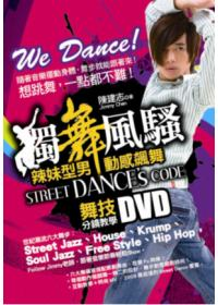 獨舞風騷,Street Dance's Code 辣妹型男動感飆舞-舞技分鏡教學DVD